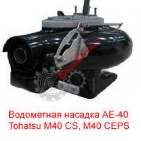 AE40 Водометная насадка AE40
