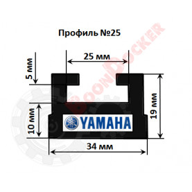 25-56.89-3-01-01 Склиз 25 черный для снегоходов Yamaha VK540/VK10 8JE-47421-00/8JD-47421-01-00/627-66-80/627-66-99/25-56.89-3-01-12/25-56.89-3-01-06